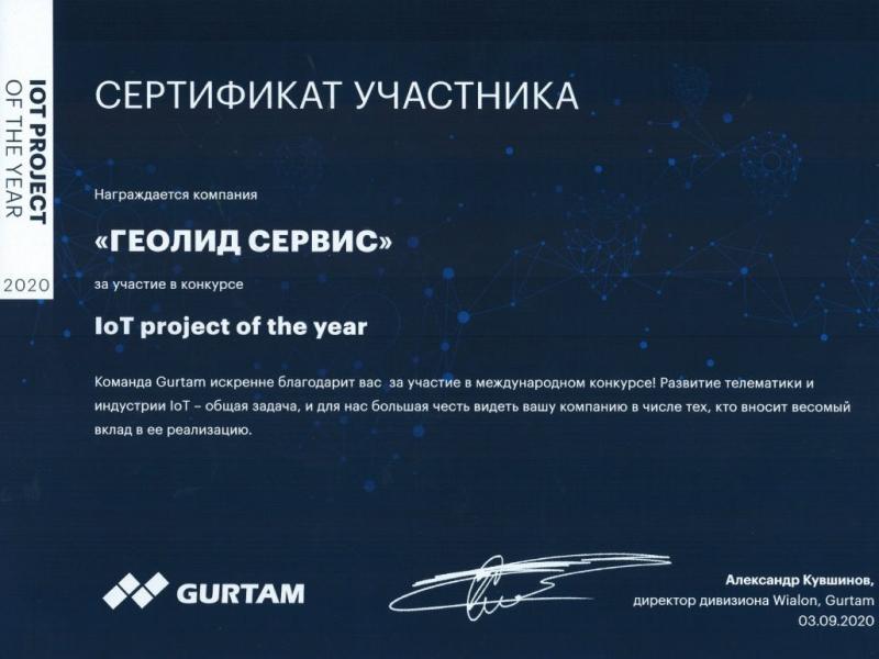 Сертификат участника конкурса Gurtam