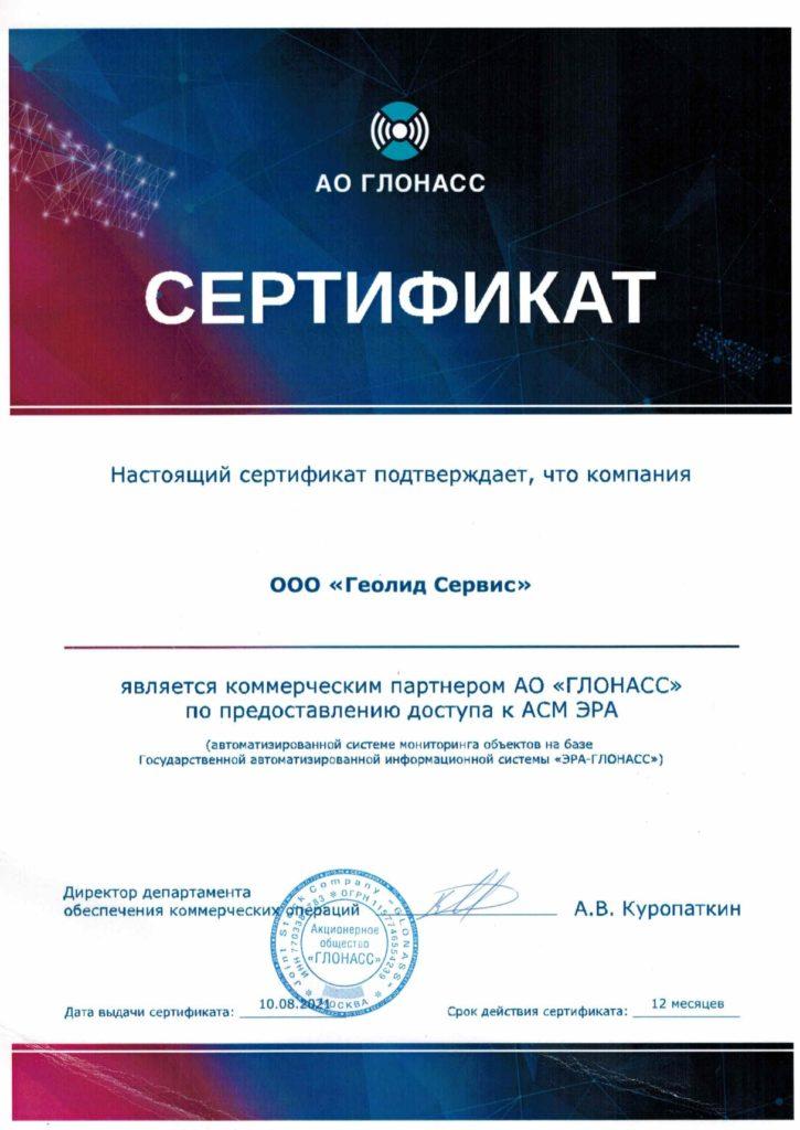 Сертификат партнера ЭРА-ГЛОНАСС