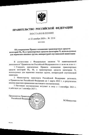 Постановление правительства №2216